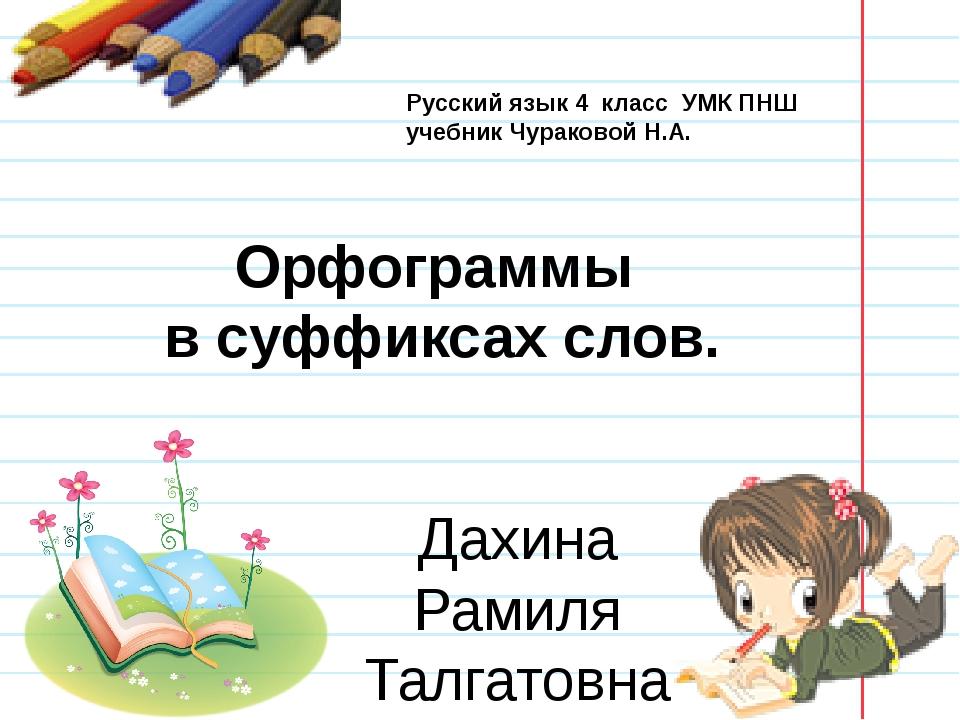 Орфограммы в суффиксах слов. Дахина Рамиля Талгатовна учитель начальных класс...