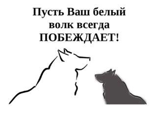 Пусть Ваш белый волк всегда ПОБЕЖДАЕТ!