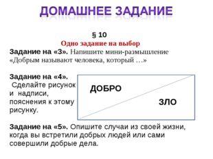 § 10 Одно задание на выбор Задание на «3». Напишите мини-размышление «Добрым