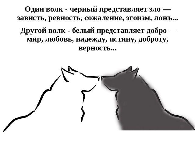 Один волк - черный представляет зло — зависть, ревность, сожаление, эгоизм, л...