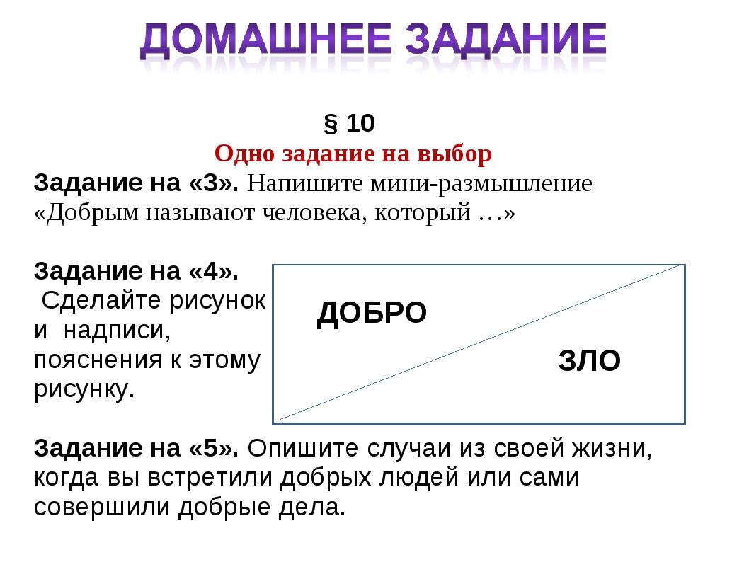 § 10 Одно задание на выбор Задание на «3». Напишите мини-размышление «Добрым...