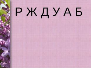 Р Ж Д У А Б