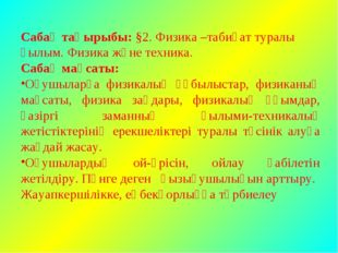 Сабақ тақырыбы: §2. Физика –табиғат туралы ғылым. Физика және техника. Сабақ