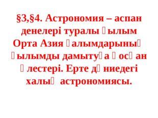 §3,§4. Астрономия – аспан денелері туралы ғылым Орта Азия ғалымдарының ғылымд