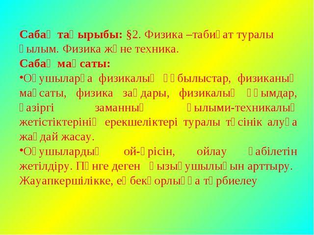 Сабақ тақырыбы: §2. Физика –табиғат туралы ғылым. Физика және техника. Сабақ...