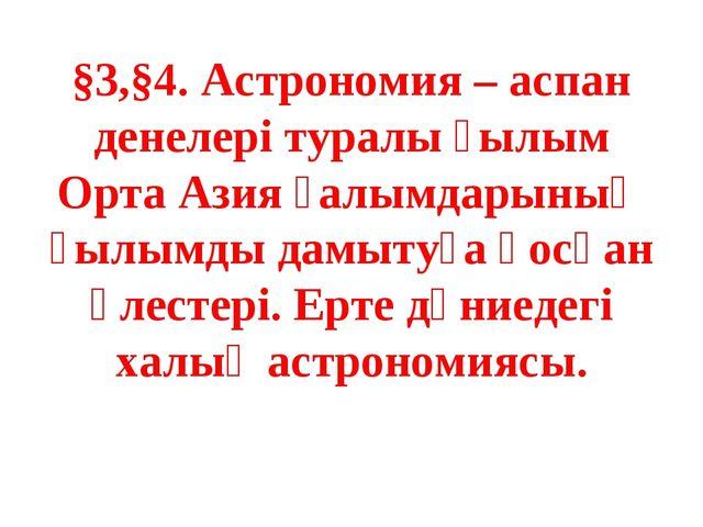 §3,§4. Астрономия – аспан денелері туралы ғылым Орта Азия ғалымдарының ғылымд...