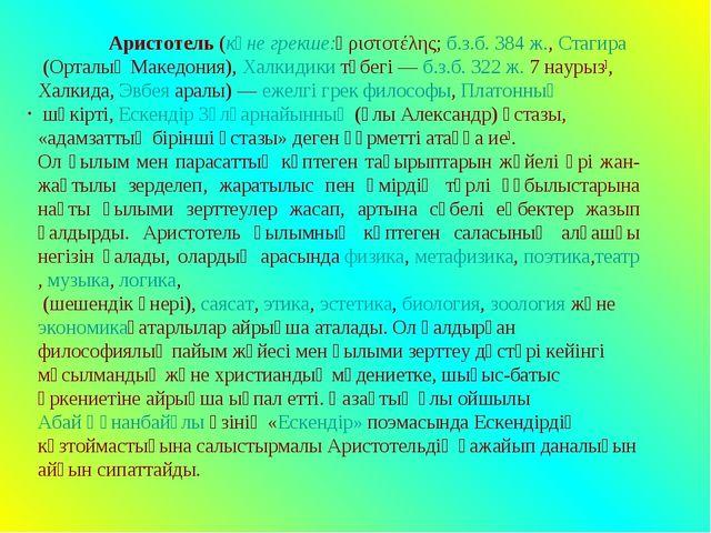 . Аристотель(көне грекше:Ἀριστοτέλης;б.з.б. 384 ж.,Стагира(Орталық Макед...