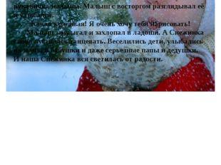 И Котенок со Снежинкой весело играли. В это время кто-то пробежал мимо, отря