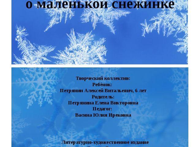 Сказка о маленькой снежинке Творческий коллектив: Ребёнок: Петрянин Алексей...