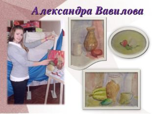 Александра Вавилова