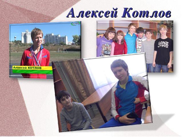 Алексей Котлов