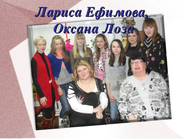 Лариса Ефимова, Оксана Лоза