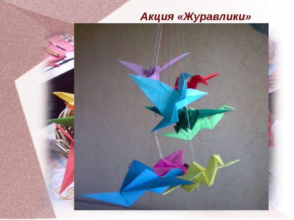 Акция «Журавлики»