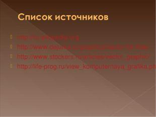 http://ru.wikipedia.org http://www.dejurka.ru/graphics/vector-for-free/ http: