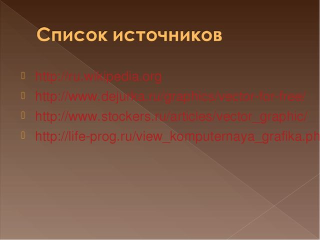 http://ru.wikipedia.org http://www.dejurka.ru/graphics/vector-for-free/ http:...