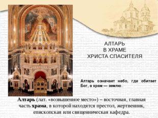 Алтарь(лат. «возвышенное место») – восточная, главная частьхрама, в которой