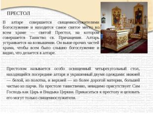 ПРЕСТОЛ В алтаре совершается священнослужителями Богослужение и находится сам