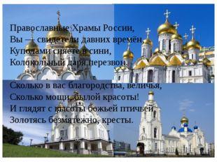 Православные Храмы России, Вы — свидетели давних времён, Куполами сияете в си