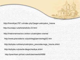 http://hramiliya1787.ru/index.php?page=ustroystvo_hrama http://ourways.ru/ar