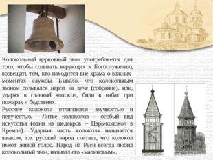 Колокольный церковный звон употребляется для того, чтобы созывать верующих к