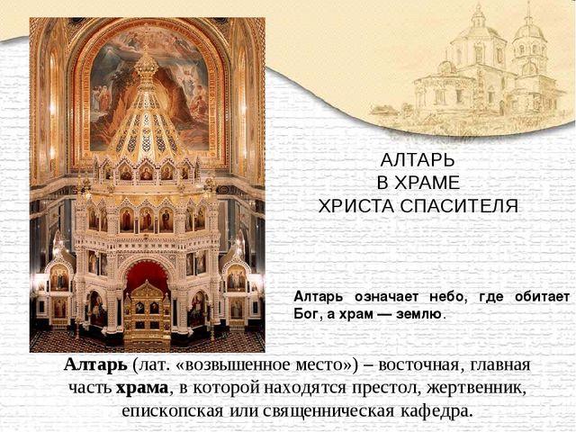 Алтарь(лат. «возвышенное место») – восточная, главная частьхрама, в которой...