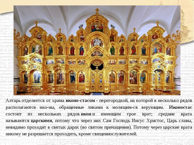 Алтарь отделяется от храма иконостасом - перегородкой, на которой в несколь...