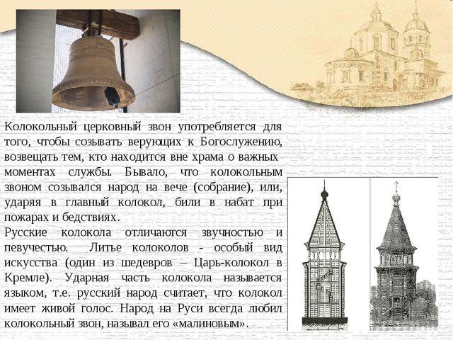 Колокольный церковный звон употребляется для того, чтобы созывать верующих к...