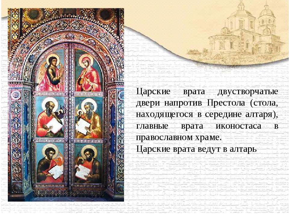 Царские врата двустворчатые двери напротив Престола (стола, находящегося в с...