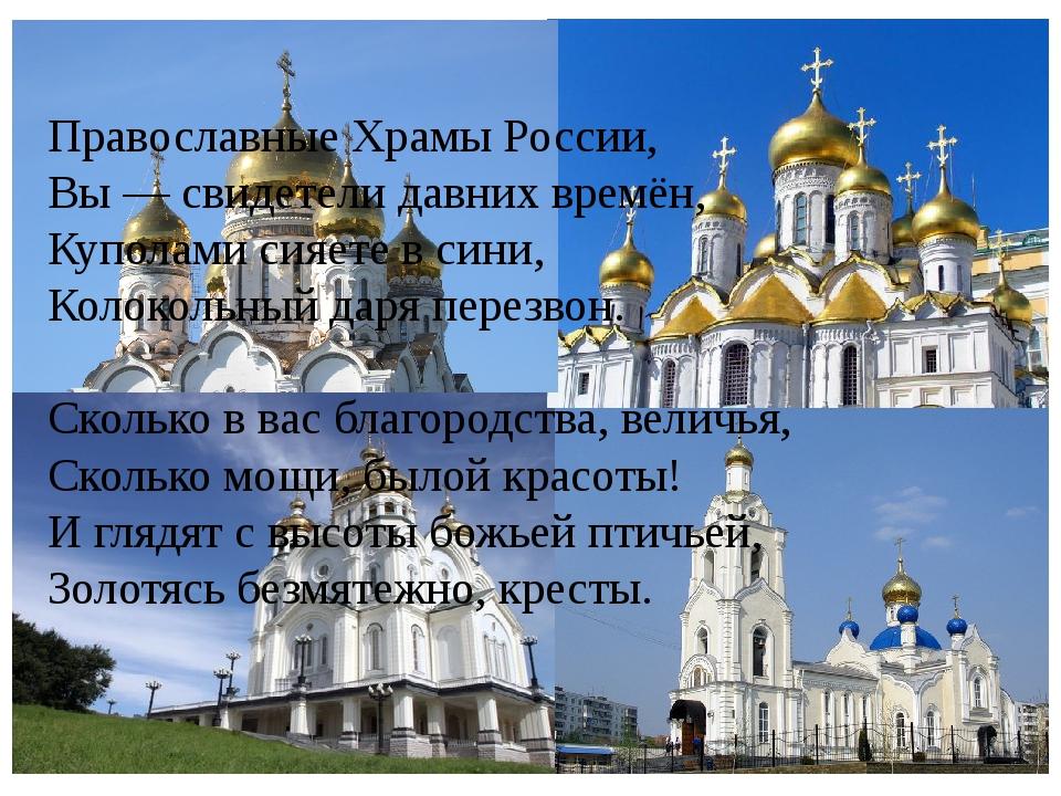 Православные Храмы России, Вы — свидетели давних времён, Куполами сияете в си...