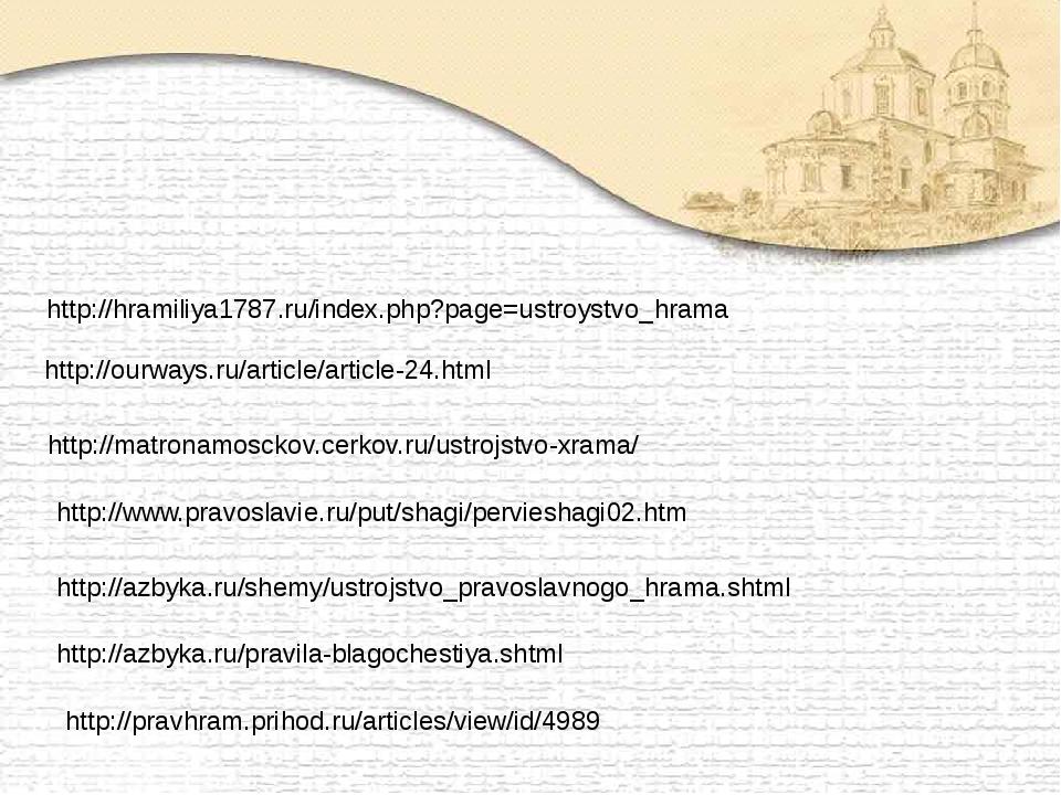 http://hramiliya1787.ru/index.php?page=ustroystvo_hrama http://ourways.ru/ar...