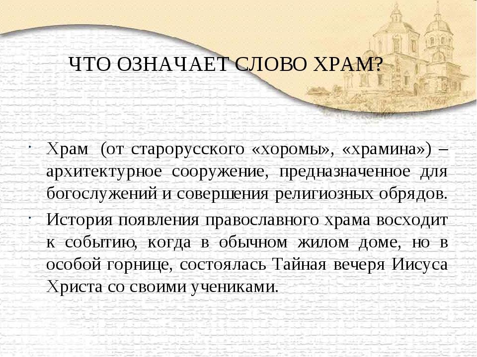 ЧТО ОЗНАЧАЕТ СЛОВО ХРАМ? Храм (от старорусского «хоромы», «храмина») – архит...