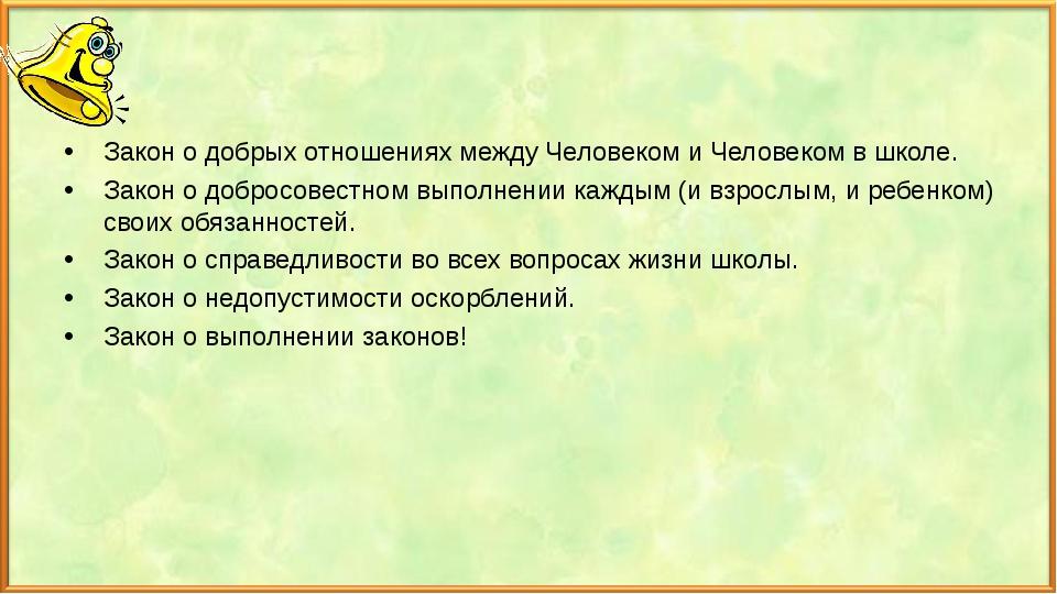 Закон о добрых отношениях между Человеком и Человеком в школе. Закон о добро...