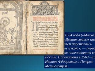 «Апо́стол» 1564 года («Моско́вский Апо́стол», «Деяния святых апостол списана