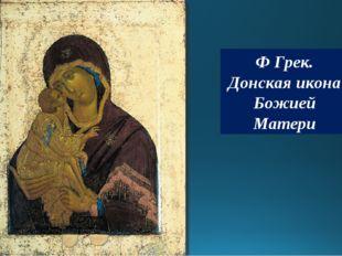 Ф Грек. Донская икона Божией Матери