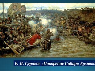 В. И. Суриков «Покорение Сибири Ермаком»