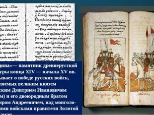 «Задонщина»— памятник древнерусской литературы конца XIV — начала XV вв. Расс