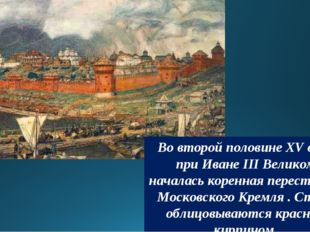 Во второй половине XV века, при Иване III Великом, началась коренная перестро