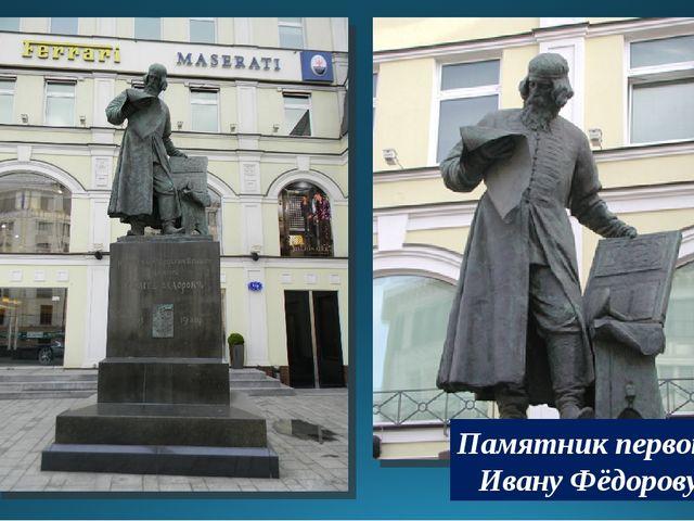 Памятник первопечатнику Ивану Фёдорову (Москва)