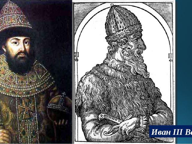 Иван III Васильевич