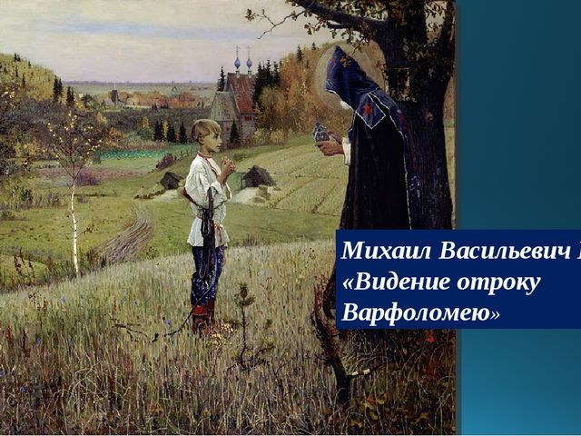 Михаил Васильевич Нестеров «Видение отроку Варфоломею»