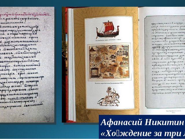 Афанасий Никитин «Хо́ждение за три моря»