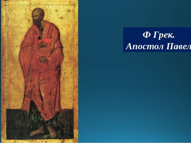 Ф Грек. Апостол Павел