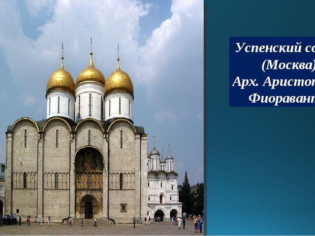 Успенский собор (Москва) Арх. Аристотель Фиораванти