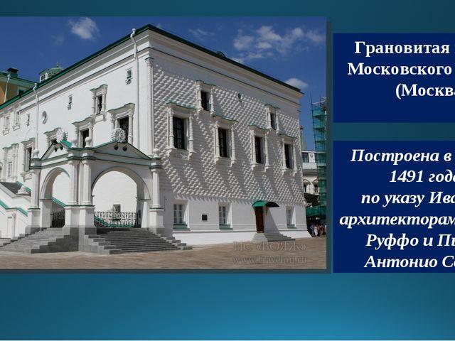 Грановитая палата Московского кремля (Москва) Построена в 1487 — 1491 годах п...