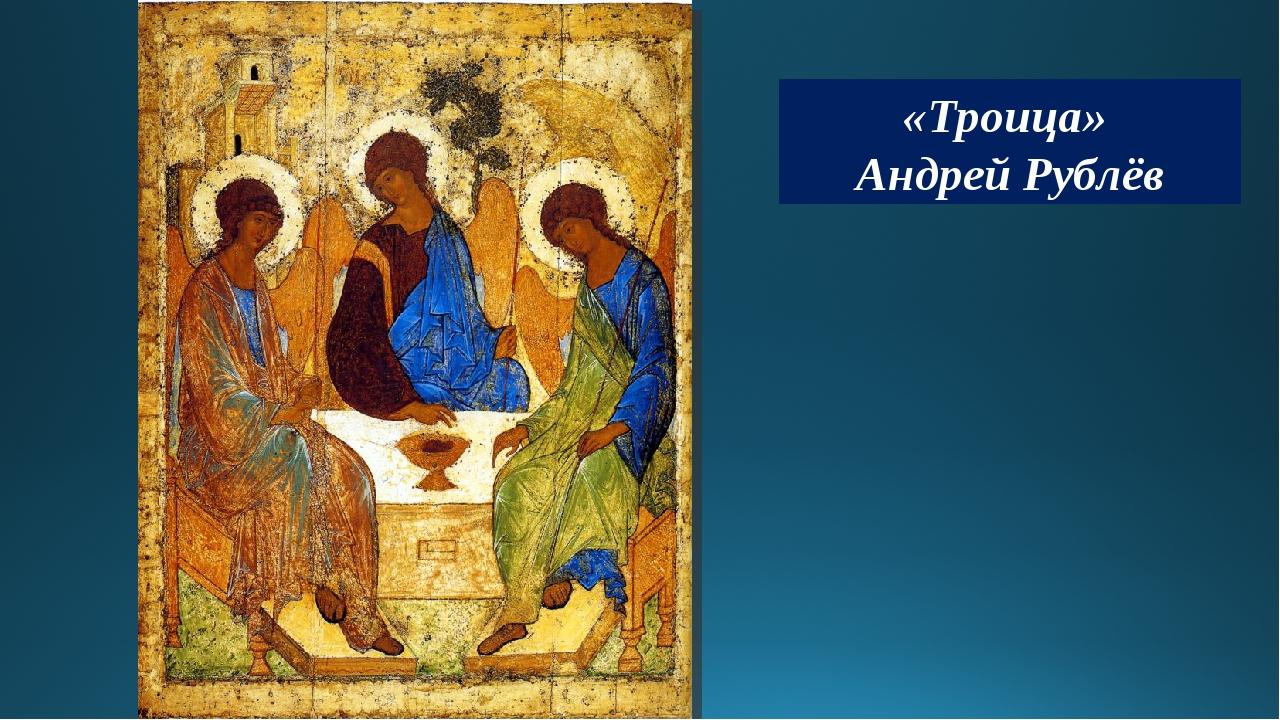 «Троица» Андрей Рублёв