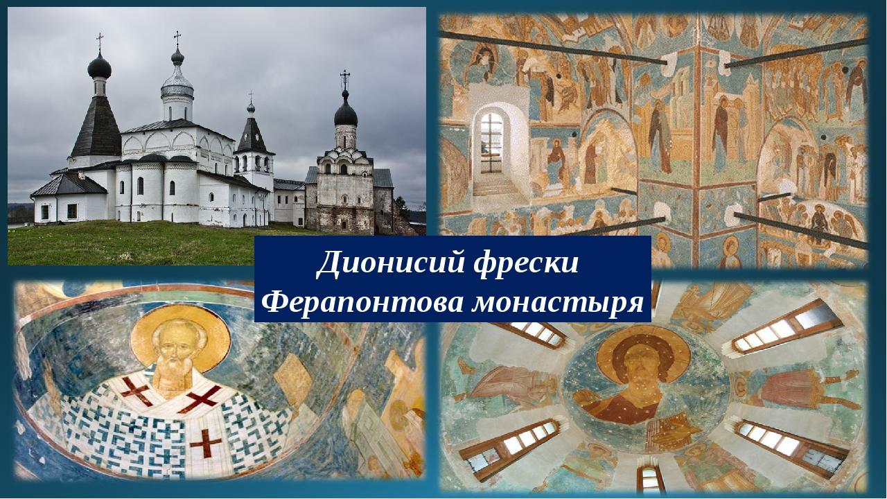 Дионисий фрески Ферапонтова монастыря
