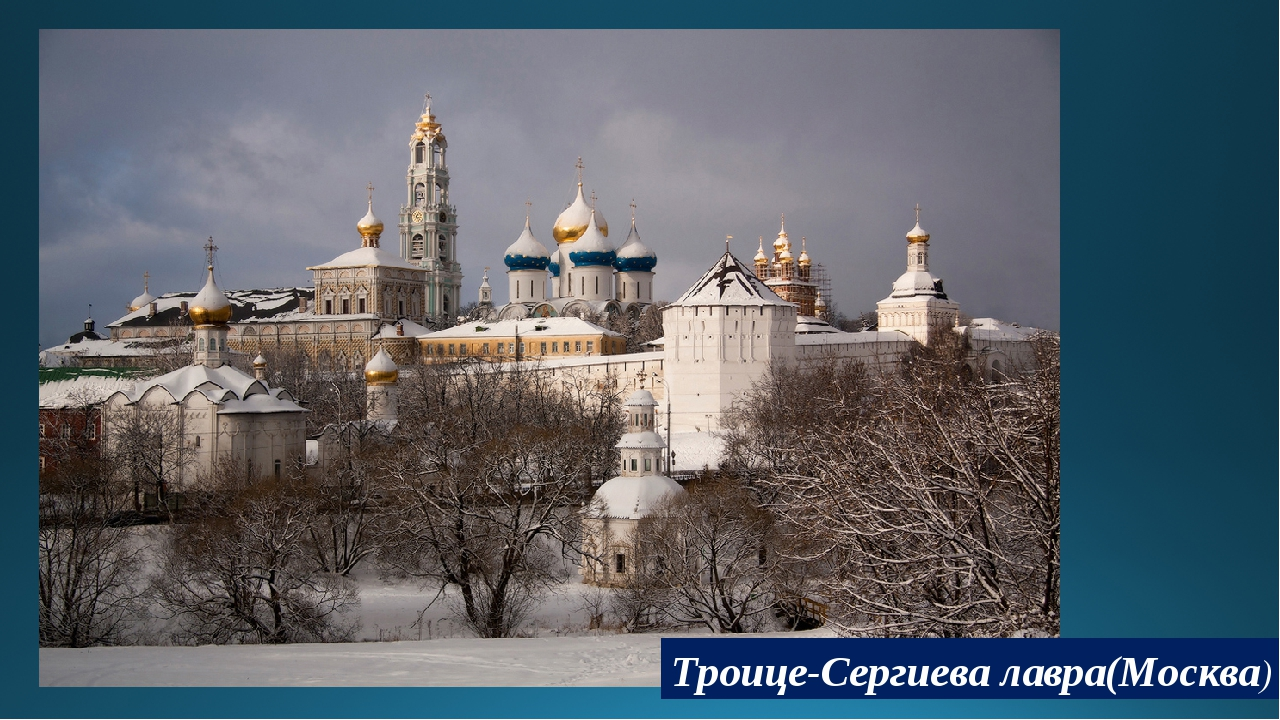 Троице-Сергиева лавра(Москва)