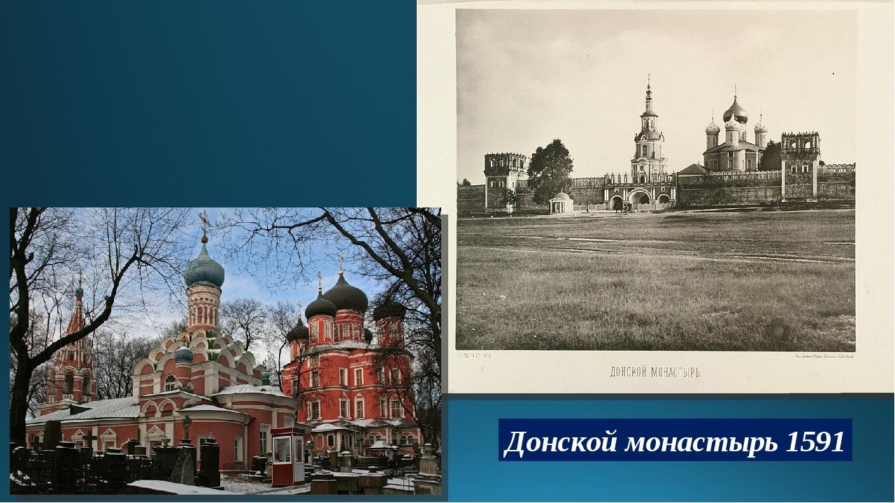 Донской монастырь 1591