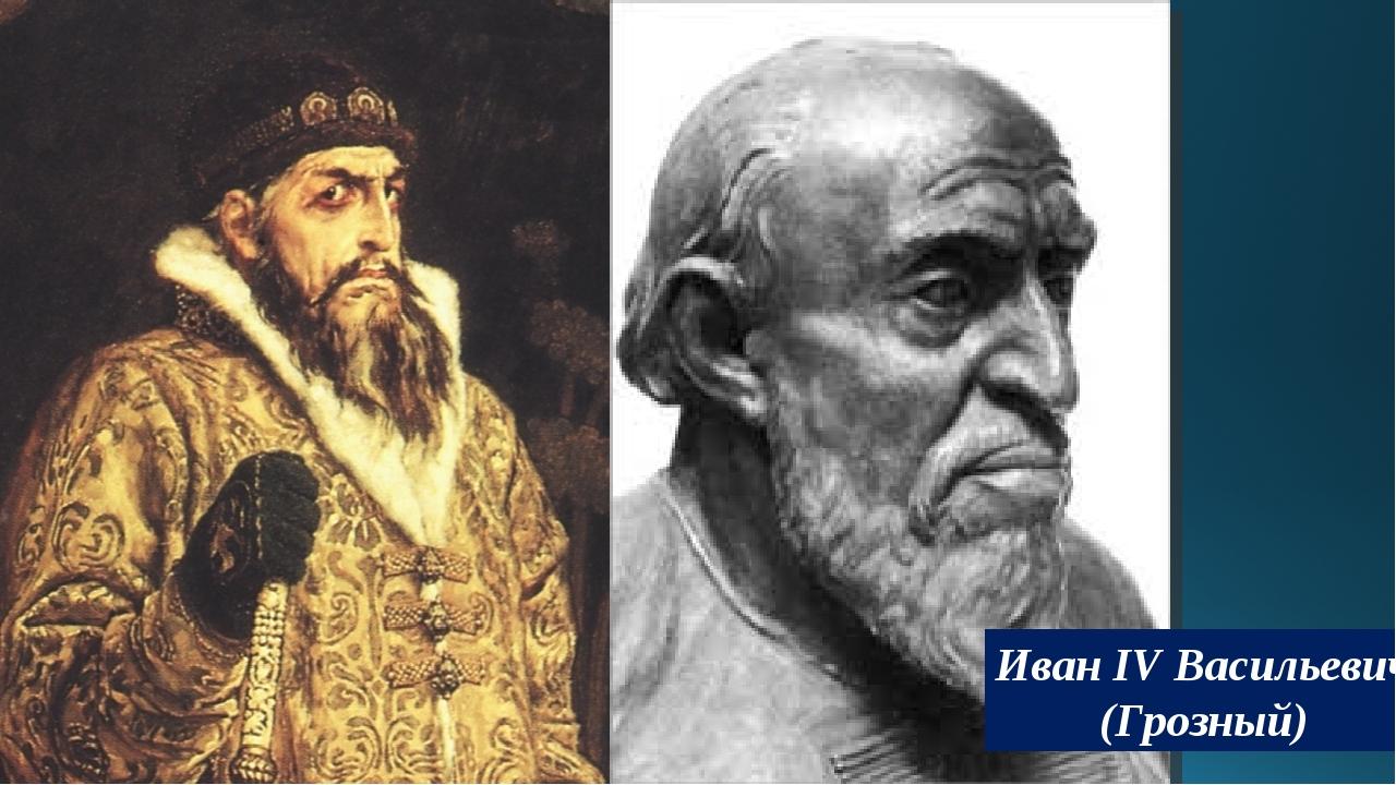 Иван IV Васильевич (Грозный)