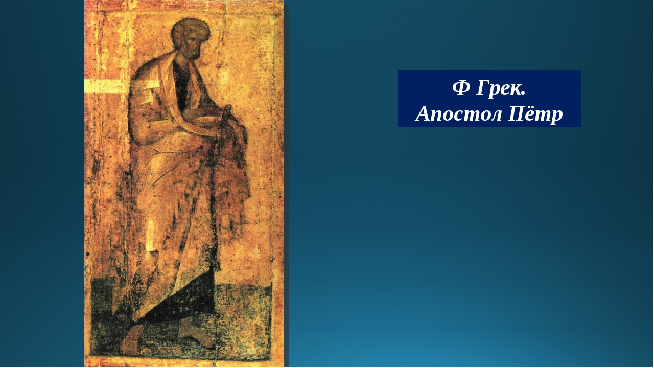 Ф Грек. Апостол Пётр